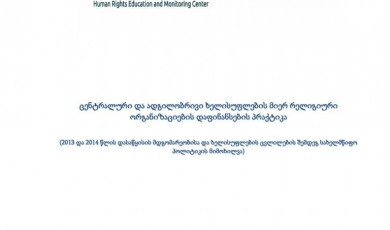 The practice of the funding of the religious organizations by the central and local government